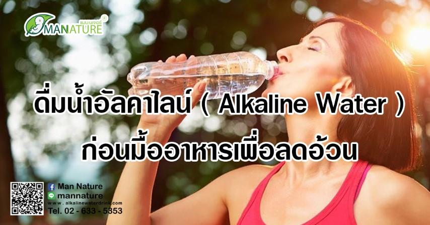 ดื่มน้ำอัลคาไลน์ ( Alkaline Water )ก่อนมื้ออาหารเพื่อลดอ้วน