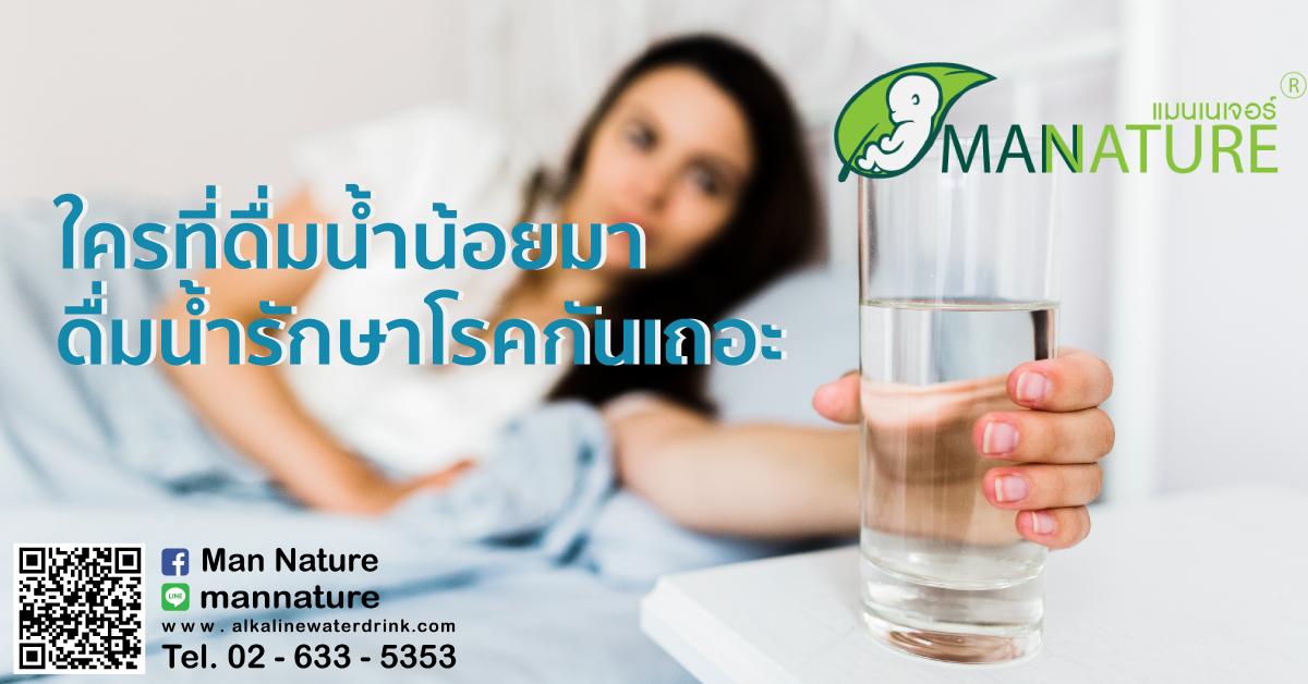 ใครที่ดื่มน้ำน้อยมาดื่มน้ำรักษาโรคกันเถอะ
