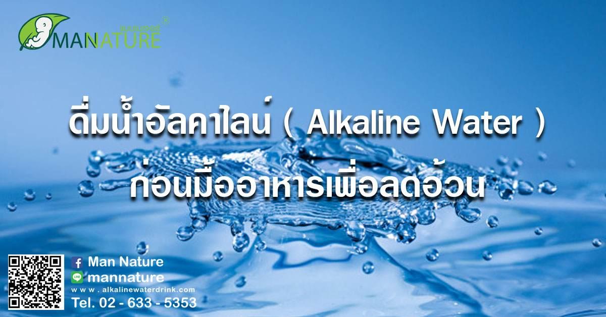 ดื่มน้ำอัลคาไลน์ ( Alkaline Water ) ก่อนมื้ออาหาร เพื่อลดอ้วน