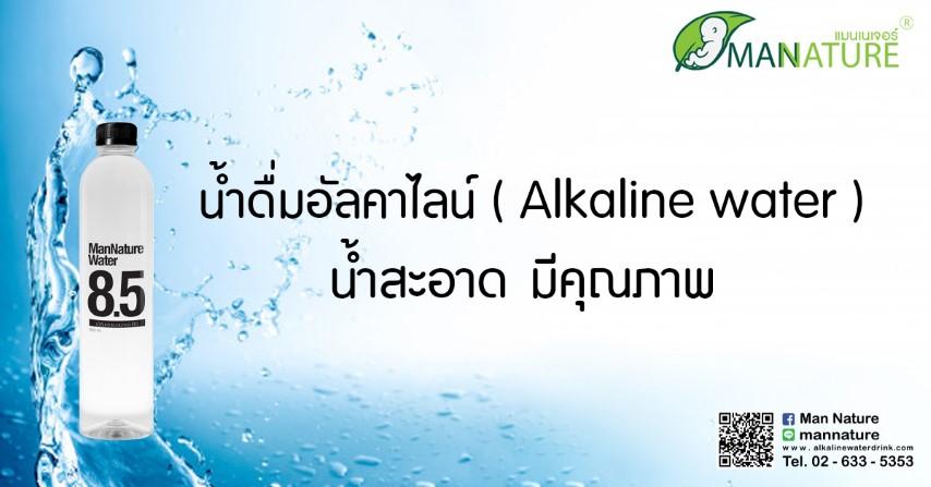น้ำดื่มอัลคาไลน์ ( Alkaline water ) น้ำสะอาด มีคุณภาพ
