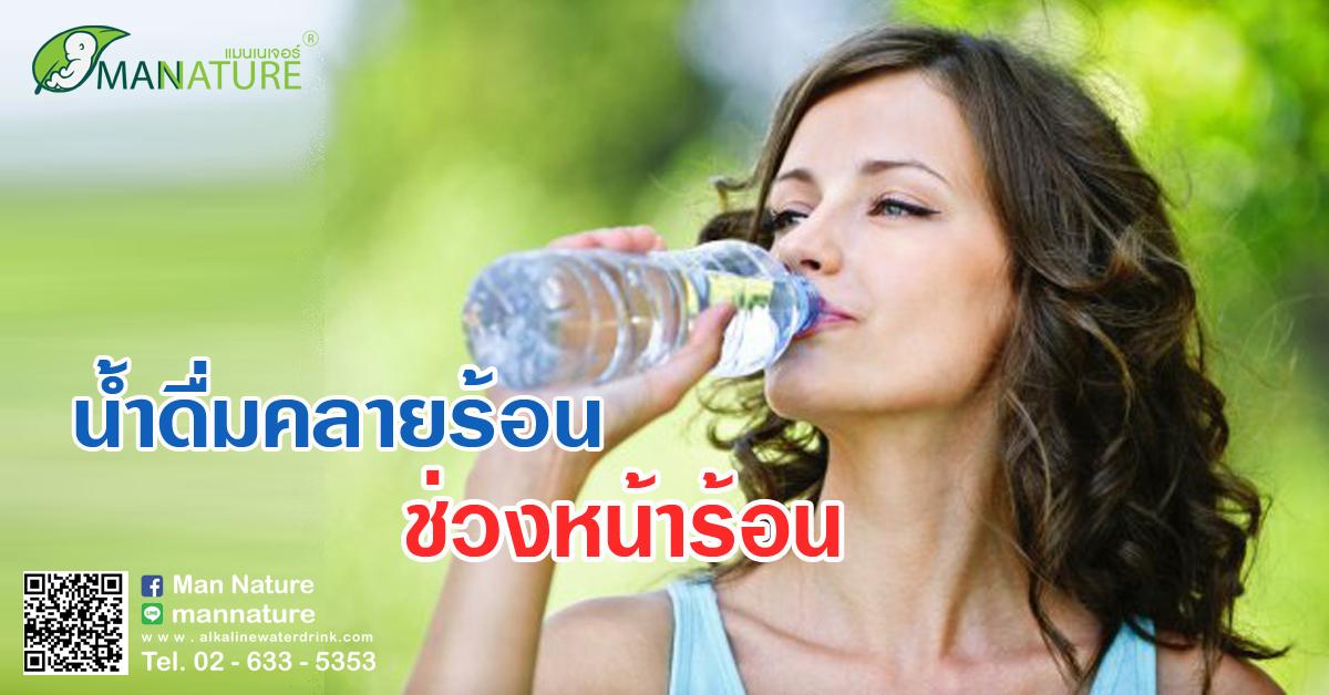 น้ำดื่มคลายร้อน ช่วงหน้าร้อน