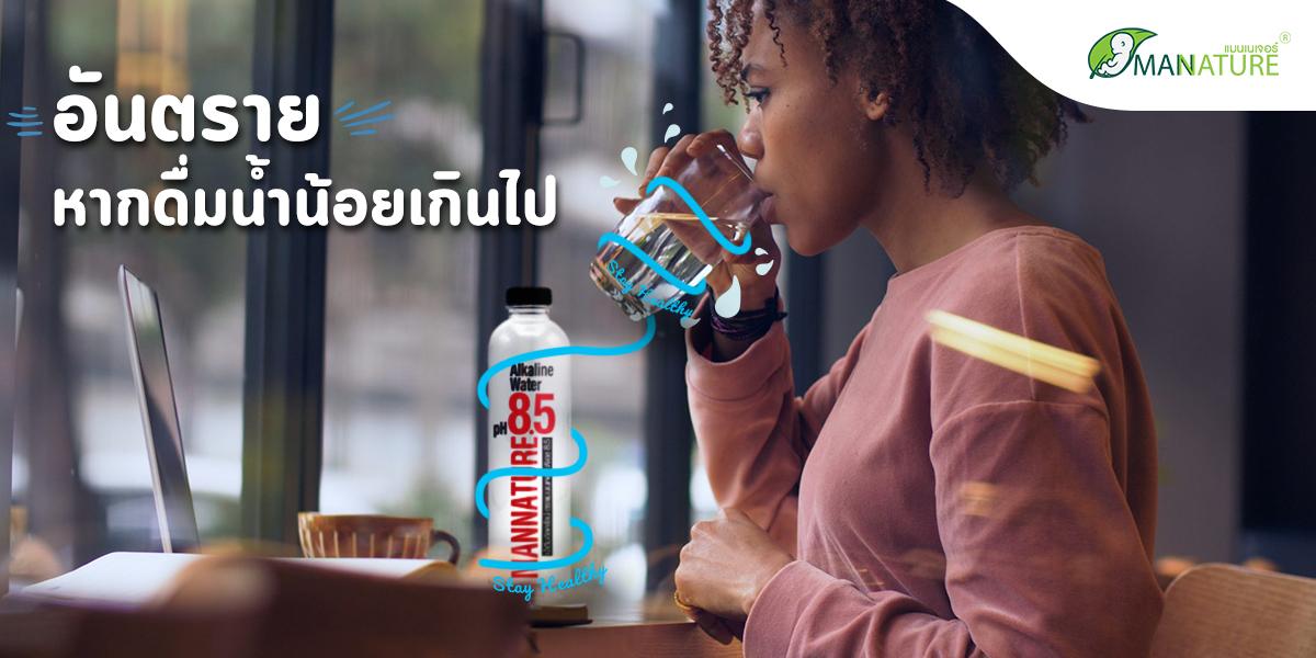 อันตราย หากดื่มน้ำน้อยเกินไป