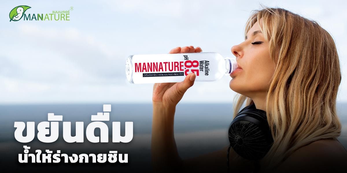 ขยันดื่มน้ำให้ร่างกายชิน