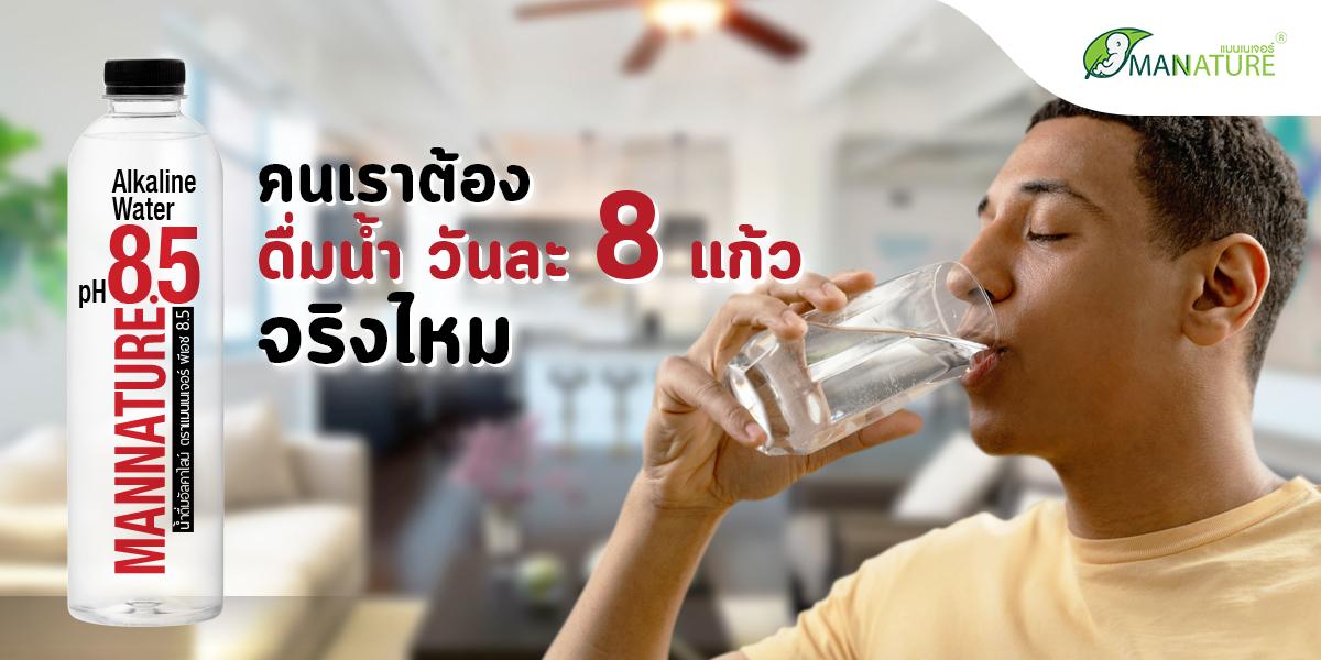 คนเราต้อง ดื่มน้ำ วันละ 8 แก้ว จริงไหม