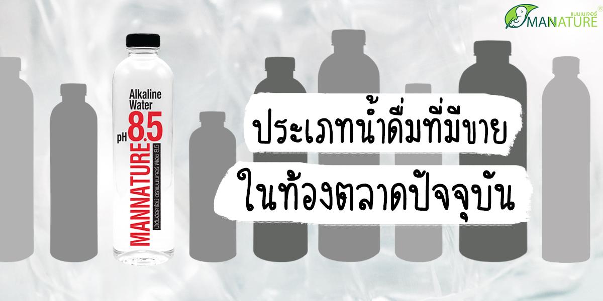 ประเภท น้ำดื่ม ที่มีขายตามท้องตลาดในปัจจุบัน