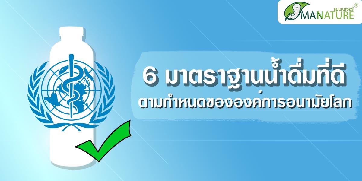 6 มาตรฐาน น้ำดื่ม ที่ดี ตามกำหนดขององค์การอนามัยโลก