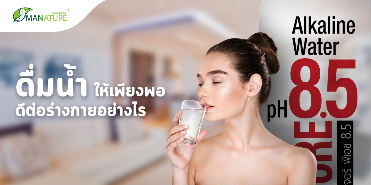 ดื่มน้ำ ให้เพียงพอ ดีต่อร่างกายอย่างไร