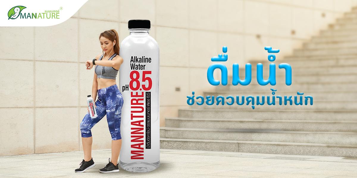 ดื่มน้ำ ช่วยควบคุมน้ำหนัก