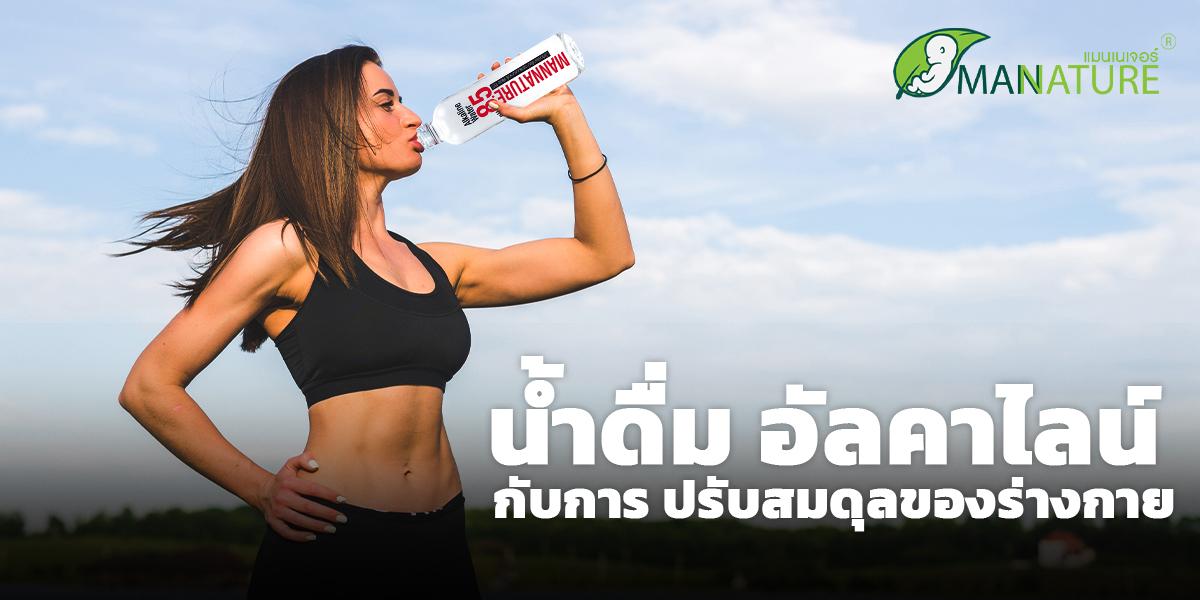น้ำดื่ม อัลคาไลน์ กับการปรับสมดุลของ ร่างกาย