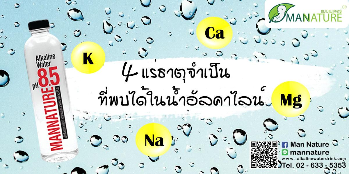 4 แร่ธาตุจำเป็นที่พบได้ใน น้ำอัลคาไลน์ ( Alkaline Water )