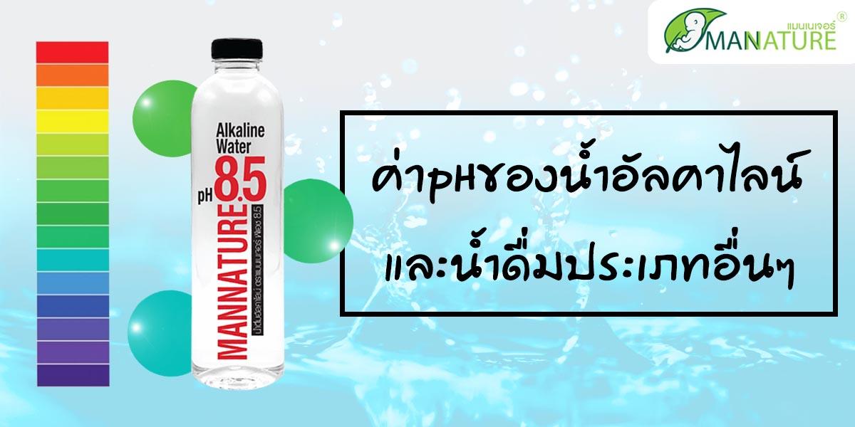 ค่าpH ของ น้ำอัลคาไลน์ และ น้ำดื่ม ประเภทอื่นๆ