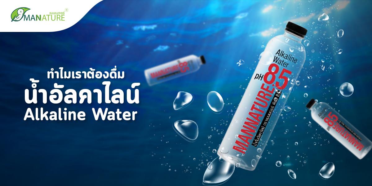 ทำไมเราต้องดื่ม น้ำอัลคาไลน์ Alkaline Water