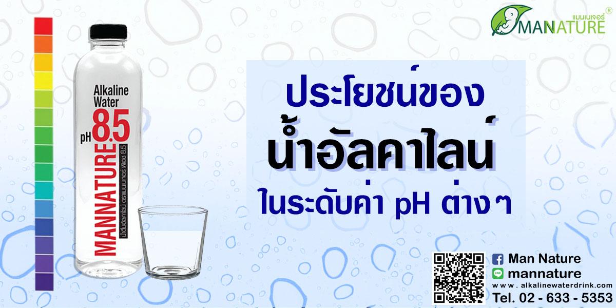 ประโยชน์ของ น้ำอัลคาไลน์ ในระดับค่า pH ต่างๆ
