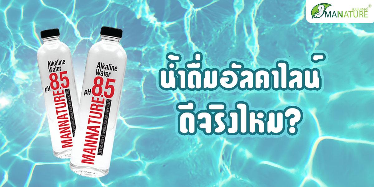 น้ำอัลคาไลน์ ( Alkaline Water ) ดีจริงไหม