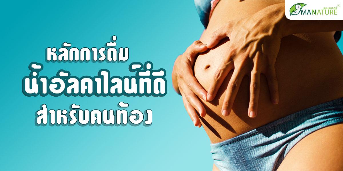 หลักการดื่ม น้ำอัลคาไลน์ ที่ดี สำหรับ คนท้อง