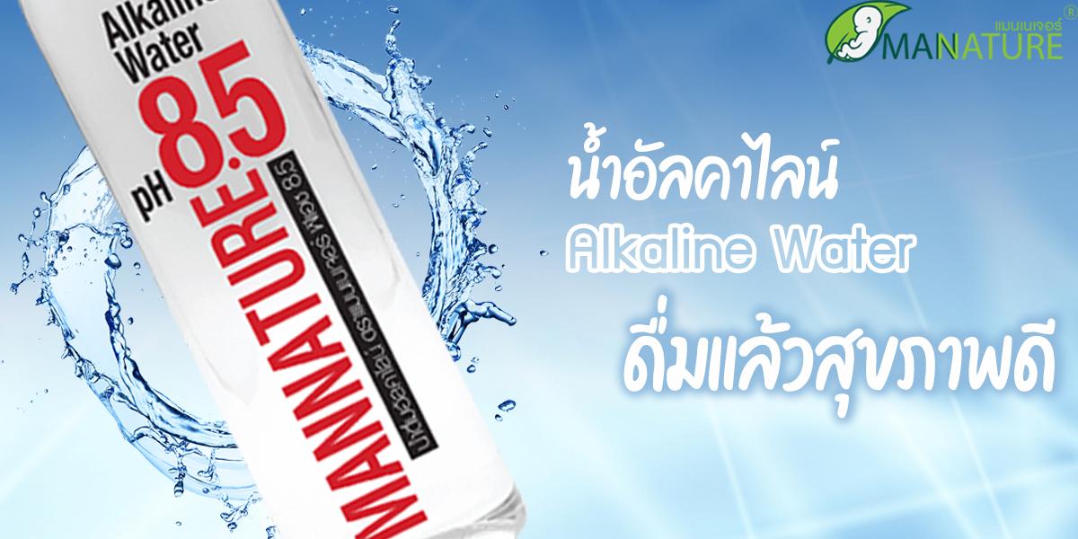 น้ำอัลคาไลน์ ( Alkaline Water ) ดื่มแล้วสุขภาพดี