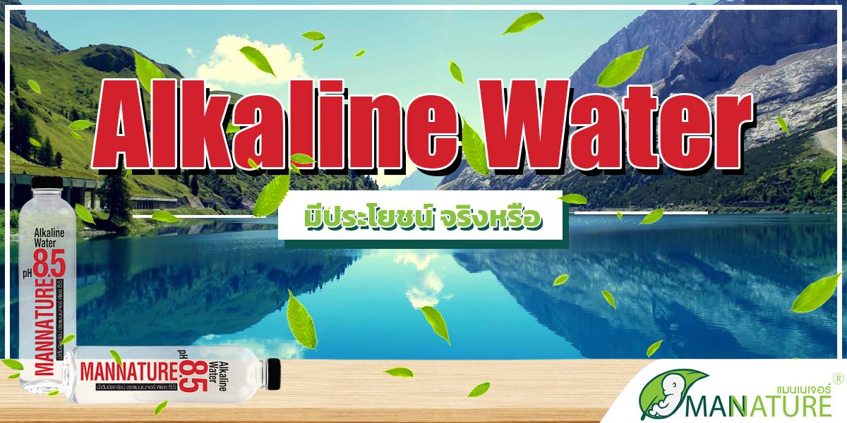 น้ำอัลคาไลน์ ( Alkaline Water ) มีประโยชน์ จริงหรือ