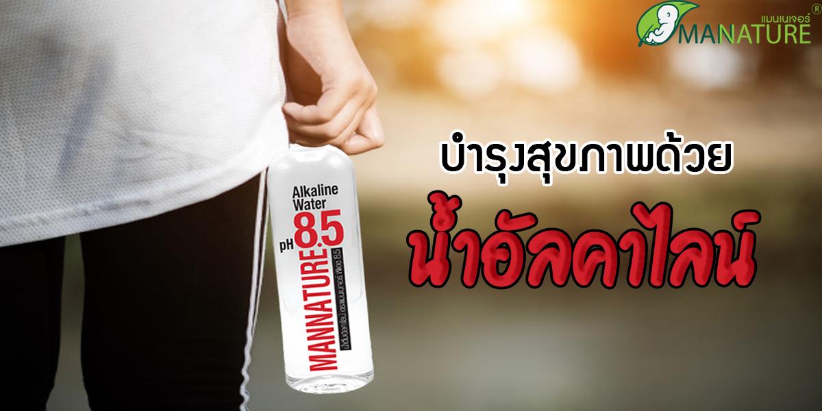 บำรุงสุขภาพด้วย น้ำอัลคาไลน์ ( Alkaline Water )