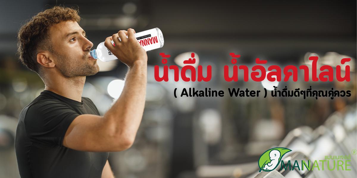 น้ำดื่ม น้ำอัลคาไลน์ ( Alkaline Water ) น้ำดื่มดีๆที่คุณคู่ควร