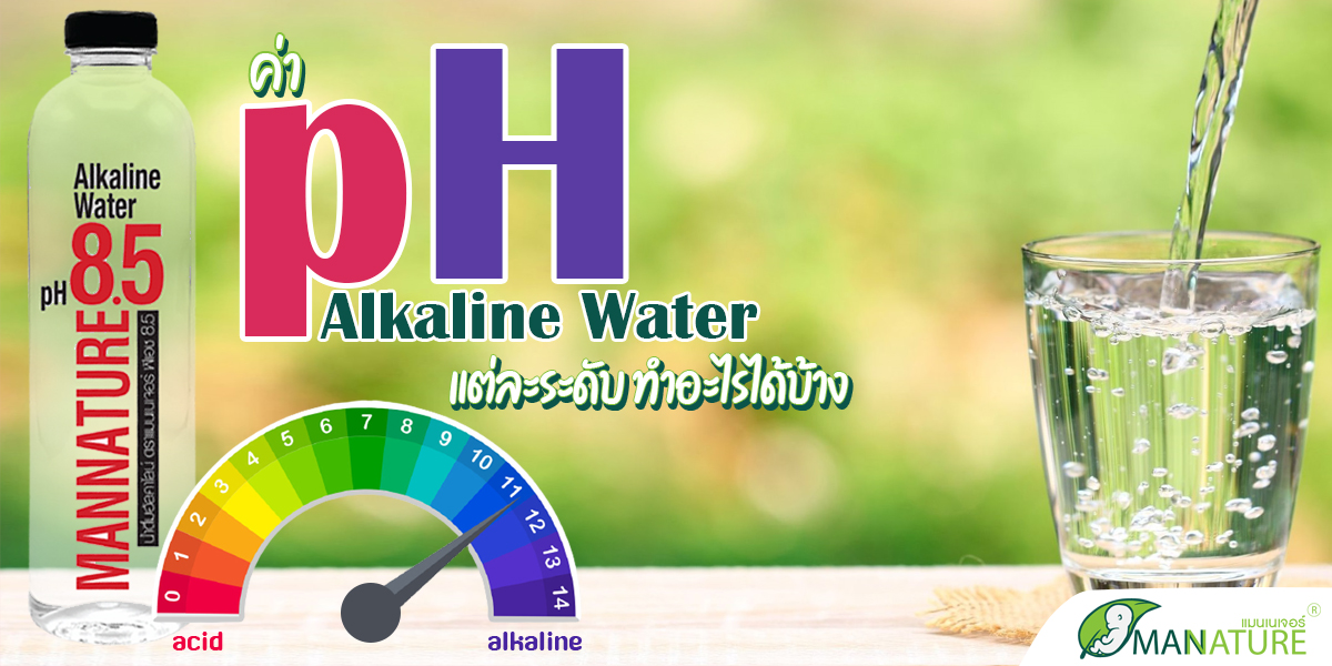 ค่า pH น้ำอัลคาไลน์ ( Alkaline Water ) แต่ละระดับ ทำอะไรได้บ้าง
