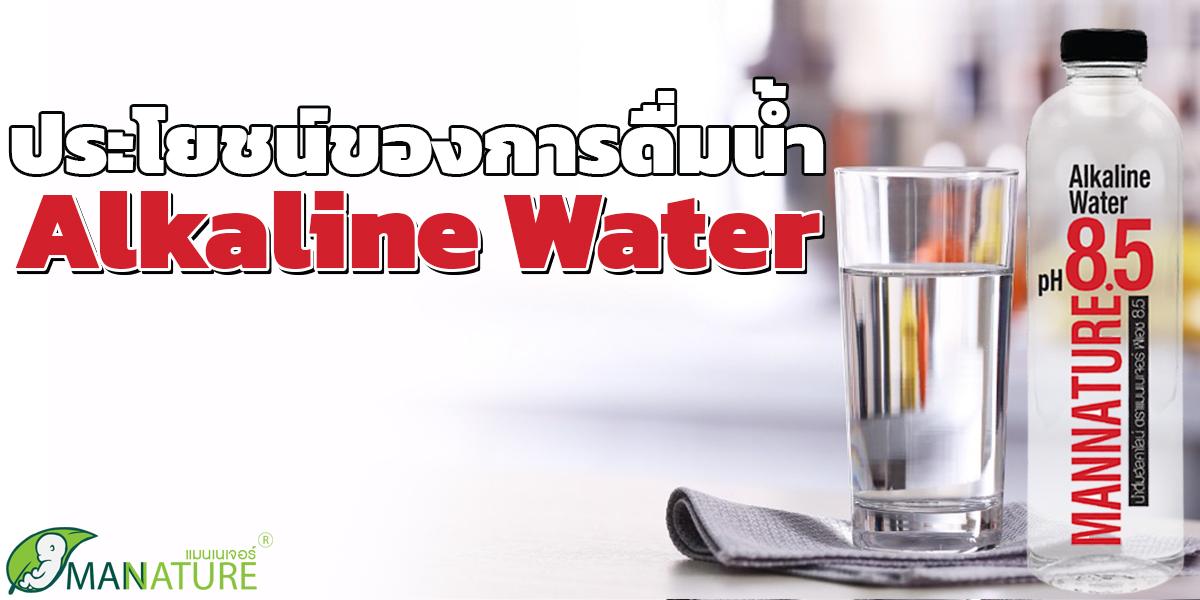 ประโยชน์ของการดื่มน้ำ น้ำดื่ม อัลคาไลน์ ( Alkaline Water )