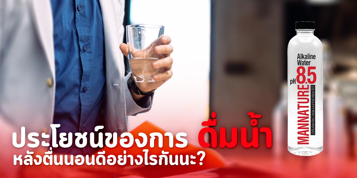 ประโยชน์ของการ ดื่มน้ำ หลังตื่นนอนดีอย่างไรกันนะ?
