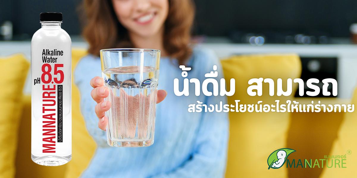 น้ำดื่ม สามารถ สร้างประโยชน์อะไรให้แก่ร่างกาย