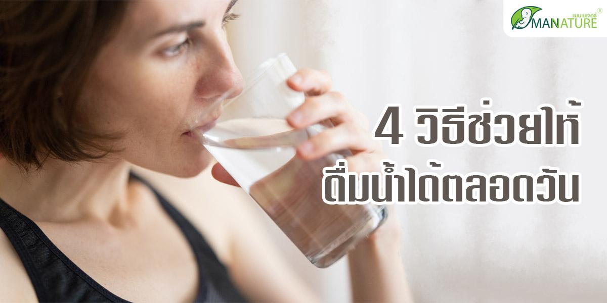 4 วิธีช่วยให้ ดื่มน้ำ ได้ตลอดวัน