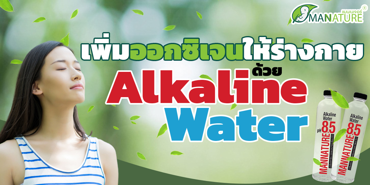 เพิ่มออกซิเจนให้ร่างกาย ด้วย น้ำอัลคาไลน์ ( Alkaline Water )