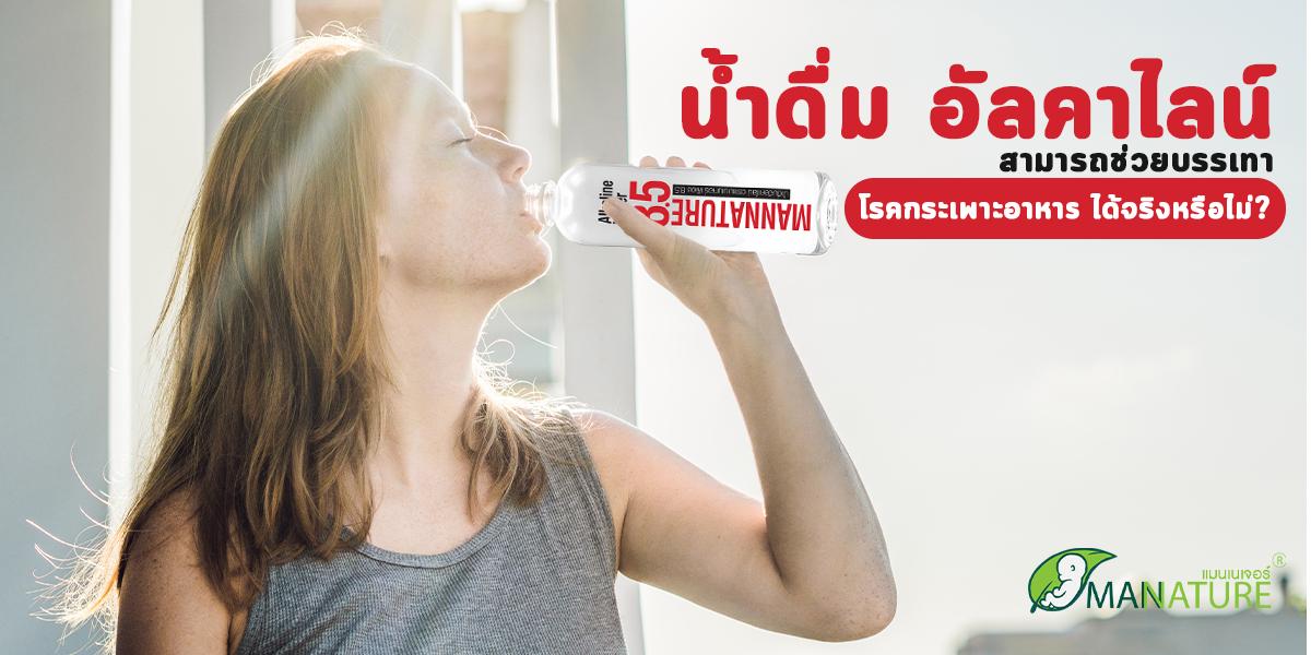 น้ำดื่ม อัลคาไลน์ สามารถช่วยบรรเทาโรคกระเพาะอาหาร ได้จริงหรือไม่?