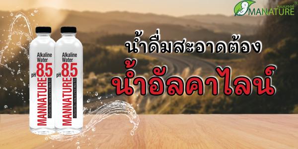 น้ำดื่มสะอาด ต้อง น้ำอัลคาไลน์ ( Alkaline Water )