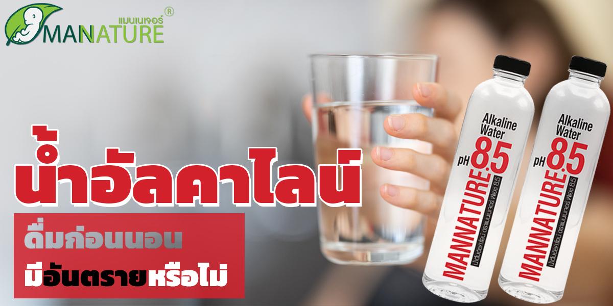 น้ำอัลคาไลน์ ( Alkaline Water ) ดื่มก่อนนอน มีอันตรายหรือไม่