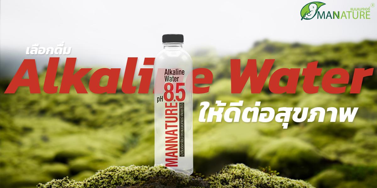 เลือกดื่ม น้ำดื่มอัลคาไลน์ ( Alkaline Water ) ให้ ดีต่อสุขภาพ