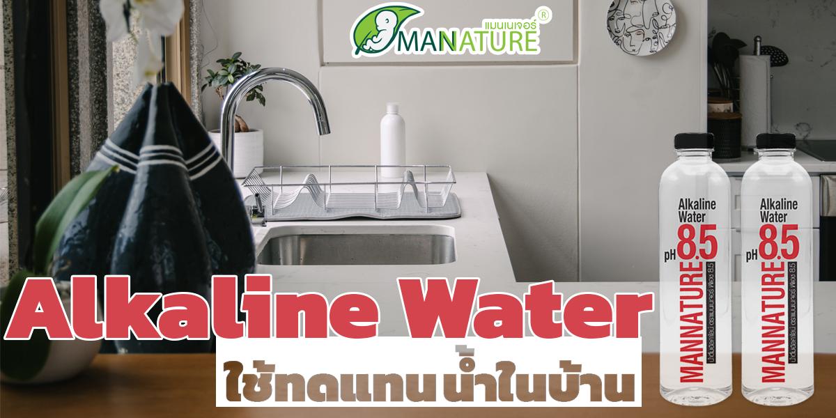 น้ำดื่มอัลคาไลน์ ( Alkaline Water ) ใช้ทดแทน น้ำในบ้าน