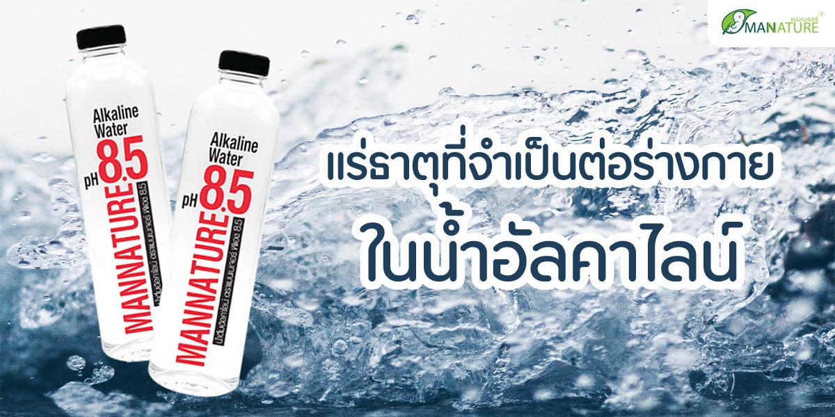 แร่ธาตุ ที่จำเป็นต่อร่างกายใน น้ำอัลคาไลน์
