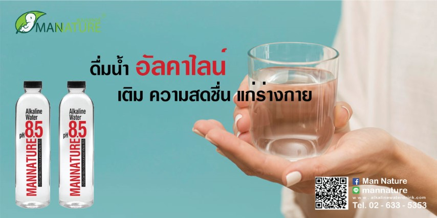 ดื่มน้ำ อัลคาไลน์ เติม ความสดชื่น แก่ร่างกาย