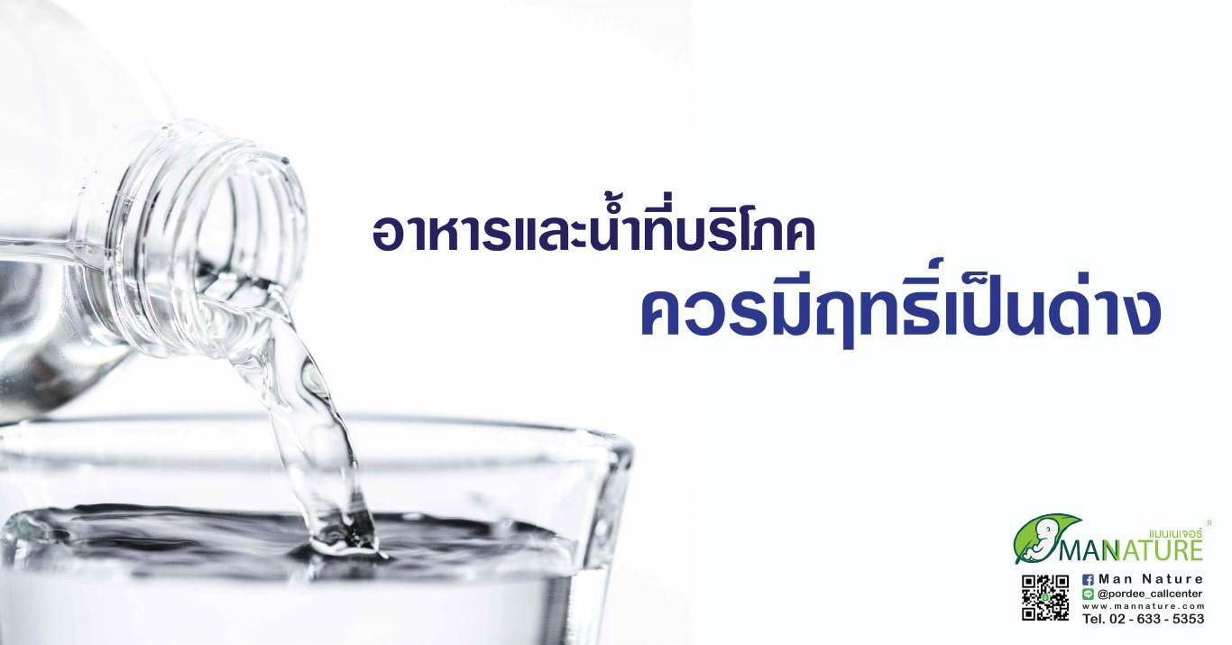 อาหารและน้ำที่บริโภคควรมีฤทธิ์เป็นด่าง