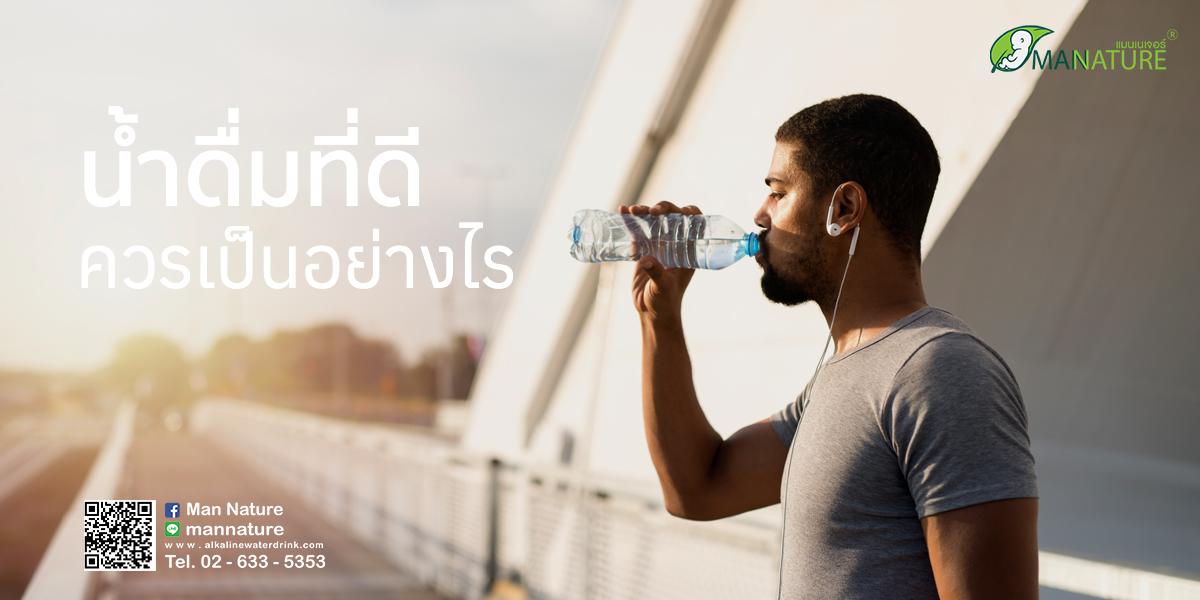 น้ำดื่มที่ดีควรเป็นอย่างไร
