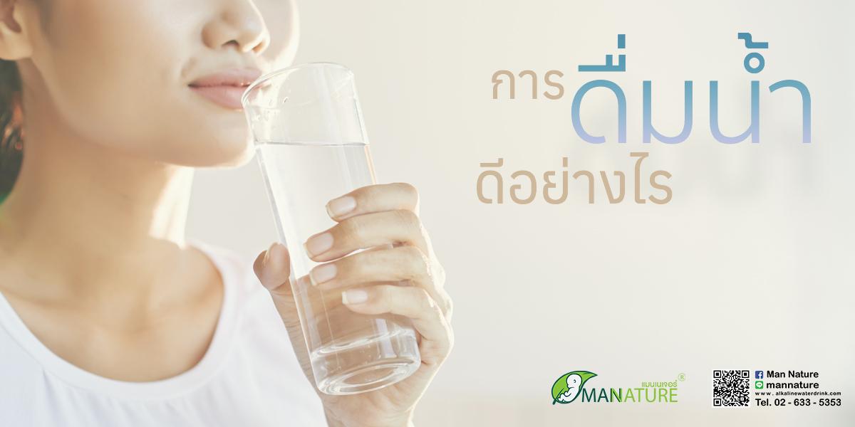 การดื่ม น้ำอัลคาไลน์ ดีอย่างไร